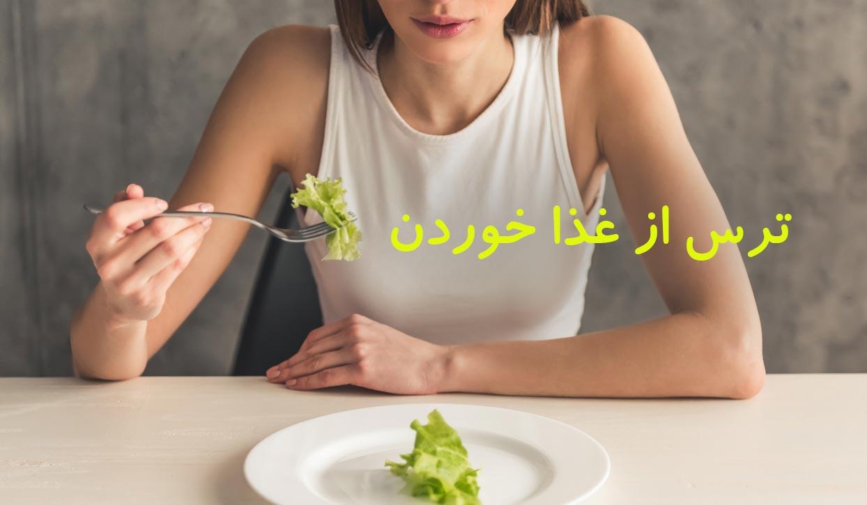 ترس از غذا یا فوبیای غذا و درمان آن