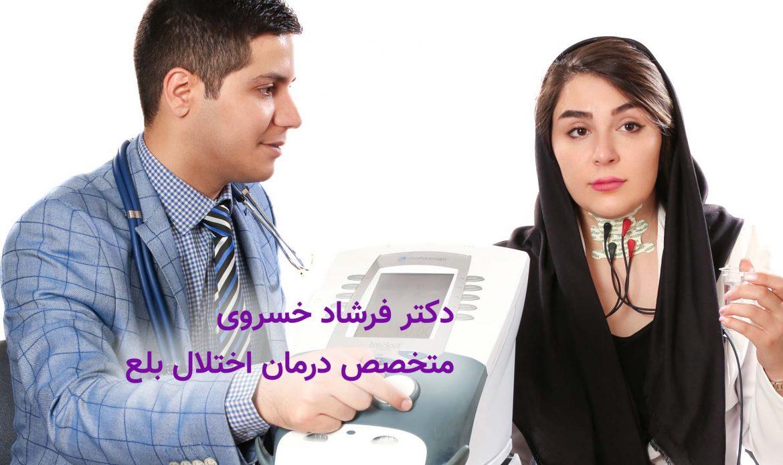 دکتر فرشاد خسروی متخصص درمان اختلال بلع