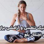 12 تکنیک تنفسی و آرامشی برای بیماران اختلال بلع