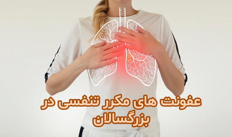 عفونت تنفسی بزرگسالان