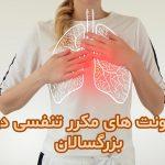 عفونت های مکرر تنفسی در بزرگسالان