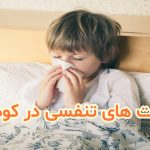 عفونت های مکرر تنفسی  در کودکان