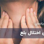بیماری اختلال بلع