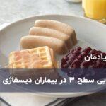 رژیم غذایی سطح 3 برای بیماران دیسفاژی
