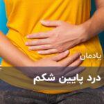 چه چیزی باعث نفخ و درد پایین شکم می شود؟