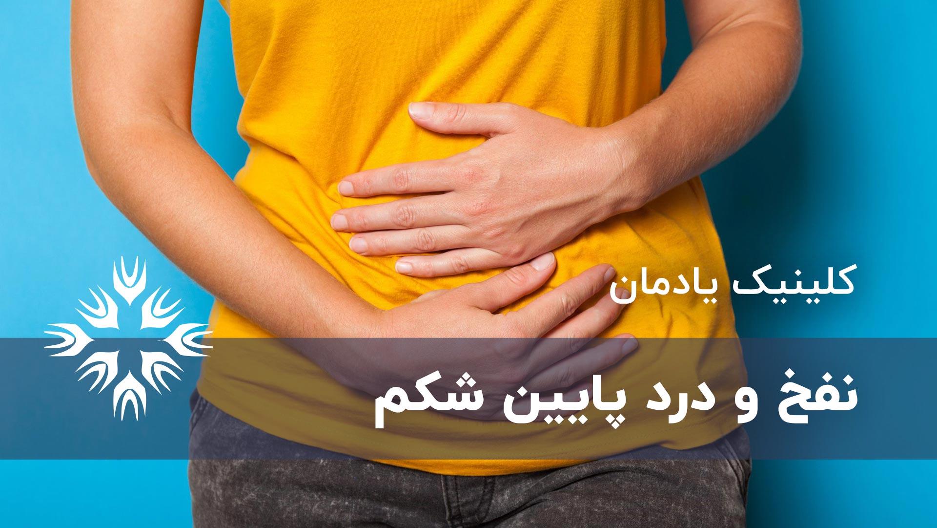 نفخ و درد پایین شکم