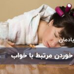 اختلال خوردن مرتبط با خواب