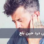 گوش درد حین بلع و غذا خوردن