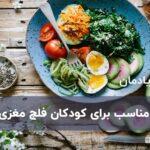 10 غذای مناسب برای کودکان فلج مغزی
