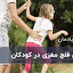 درمان فلج مغزی کودکان