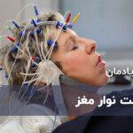 تست نوار مغز و هر آنچه بایستی بدانید