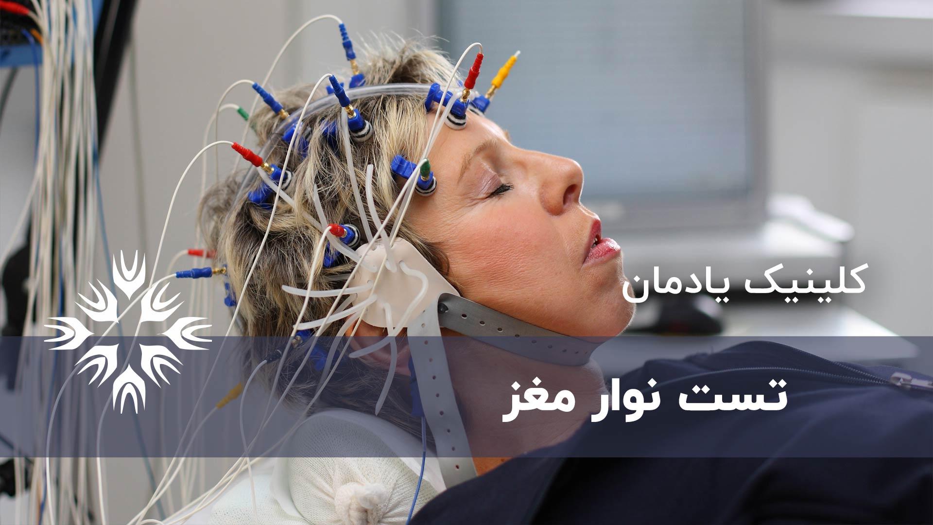 تست نوار مغزی و هر آنچه بایستی بدانید