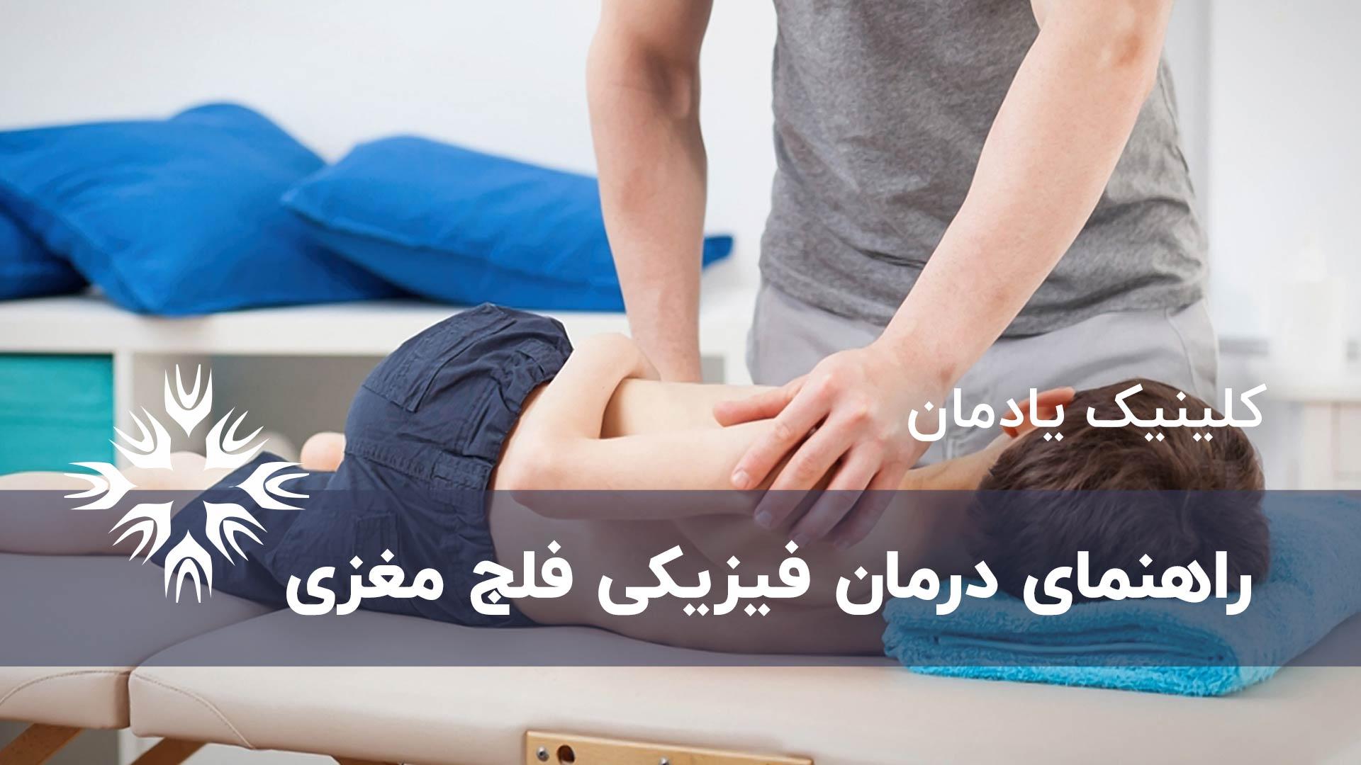 راهنمای درمان فیزیکی فلج مغزی