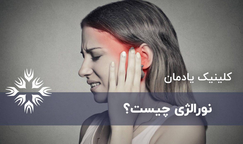 نورالژی چیست؟