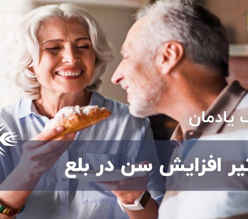 تاثیر افزایش سن در بلع