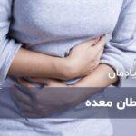 سرطان معده ، تشخیص ، علائم و درمان